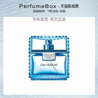 Versace/范思哲云淡风轻绅情男士香水30/50/100ml