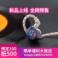 QDC Dmagic魔圈 三单元纯动圈入耳式耳机hifi发烧耳塞定制耳塞 定制版私模