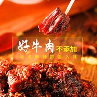 不随便的快手菜 篇四:一包牛肉干,搞定麻麻辣辣炒饭