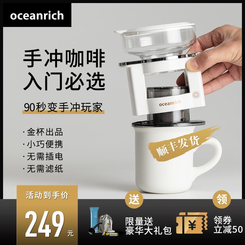 oceanrich/欧新力奇全自动滴漏美式便携咖啡机家用小型手冲萃取杯
