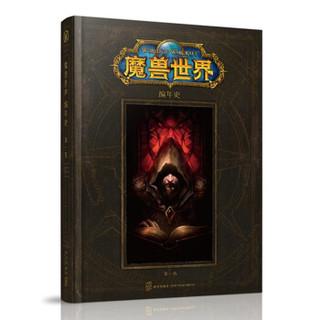 《魔兽世界编年史:第一卷》中文版