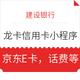 建设银行 每日龙卡信用卡小程序抽取 10元、20元京东卡,50元话费等