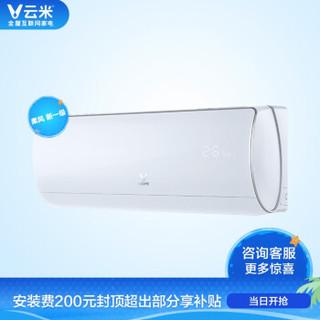 值友专享:云米(VIOMI)1匹 自清洁 柔风 冷暖 全直流变频超一级能效壁挂式空调挂机 Milano KFRd-26GW/Y2RB4-A1