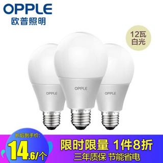 欧普照明(OPPLE)LED灯泡节能灯泡 E27大螺口家用商用大功率光源 12瓦白光球泡 3只装