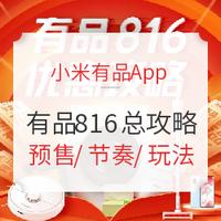 小米有品App 816购物节 总攻略