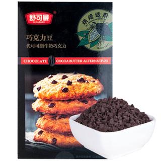 舒可曼 巧克力豆 耐高温 可可豆 黄油淡奶油曲奇饼干装饰 烘焙原料 100g