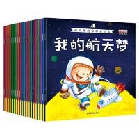 《幼儿梦想家职业绘本》有声版 全20册