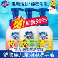 舒肤佳泡沫洗手液抑菌巧虎儿童洗手液280ml蜜瓜香柚甜桃宝洁正品