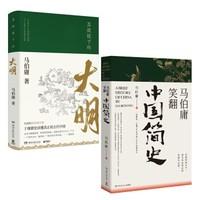 《显微镜下的大明+马伯庸笑翻中国简史》(套装2册)