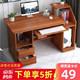 亿家达电脑桌台式笔记本家用简易办公桌带书架写字台简约书桌子 古檀木色两抽 49.5元