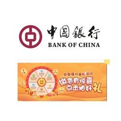 中国银行 8月生活缴费赢好礼