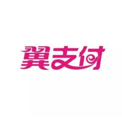 移动专享:限北京地区 翼支付 8月活动汇总