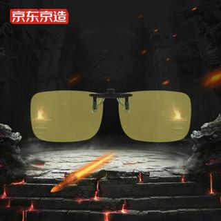 京东京造 防蓝光眼镜夹片护目镜平光镜电竞游戏近视用 95%阻隔