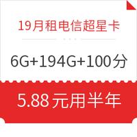 中国电信 超星卡 6G通用+194G定向+100分钟