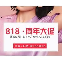 苏宁易购 帕森官方旗舰店 818周年庆大促