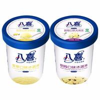 【满199减100】八喜冰淇淋 550g/桶  家庭大桶装 香草*1+朗姆*1
