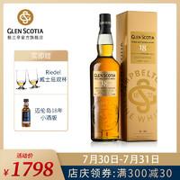 GLEN SCOTIA/格兰帝18年苏格兰单一麦芽威士忌46度700ml英国洋酒