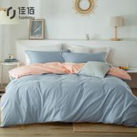 佳佰 水洗棉四件套 纯棉纯色高支高密日式全棉拼色4件套双人床单被套1.5/1.8米床 水蓝+玉粉200*230cm