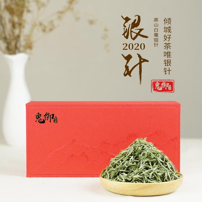 鬼御正宗福鼎白茶2020特级明前白毫银针高山茶米粒针礼盒装100克