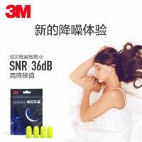 3M睡眠耳塞防噪防吵学习工作宿舍吵闹降噪防呼噜睡觉专用隔音耳塞