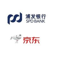 浦发银行 X 京东 信用卡支付优惠