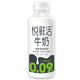君乐宝 悦鲜活鲜牛奶 780ml *10件 89.5元(双重优惠)