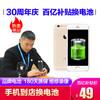 苏宁易购 手机到店换电池 含电池和安装费 华为/小米/OPPO/VIVO/Apple多型号