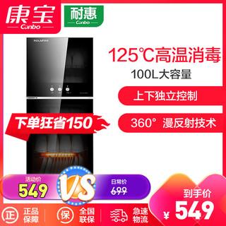 康宝(canbo)/耐惠XDZ100-MRP1 消毒柜 100L立式家用高温二星级 厨房碗筷餐具消毒 黑色