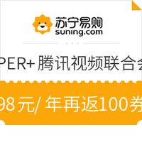 苏宁SUPER+腾讯视频VIP 开通返100元无敌券