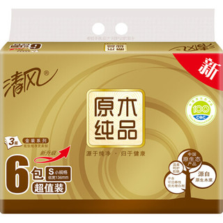 清风(APP)抽纸 原木纯品金装系列 3层120抽软抽纸巾(多规格销售)(新老包装交替发货) 6包