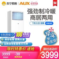 AUX/奥克斯72AKC大3匹客厅商铺冷暖立式空调柜机