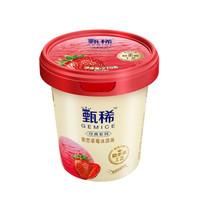 伊利 甄稀挚恋草莓口味雪糕冰淇淋 270g*1杯