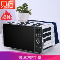 贝石(beishi)微波炉防尘罩厨房装饰防尘多用盖布烤箱罩子美的/格兰仕微波炉保护罩WELZ-02G