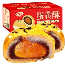 千丝蛋黄酥咸海鸭蛋网红零食好吃不贵的早餐小面包散 1枚