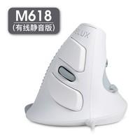 Delux 多彩 M618 有线静音版 垂直鼠标