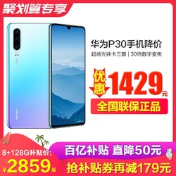 Huawei/华为 P30 官方旗舰店正品华为p30pro直降手机