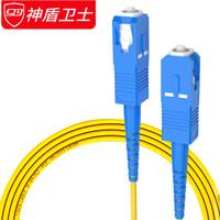 神盾卫士(SDWS)光纤跳线SC-SC插口3米单模单芯电信级