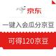 移动专享:京东 一键入会瓜分900万京豆 可得120京豆