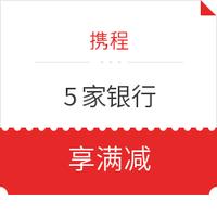 携程×建行/浦发/华夏/光大/汇丰银行卡
