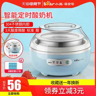 小熊酸奶机家用全自动多功能迷你小型自制发酵机不锈钢内胆陶瓷杯