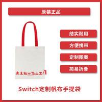 任天堂 Nintendo Switch 定制帆布袋帆布包 腾讯