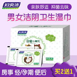 妇炎洁 卫生洁阴湿巾 1盒