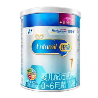 美赞臣(MeadJohnson)铂睿婴儿配方奶粉 1段(0-6月龄) 400克(罐装) 荷兰原装进口 DHA 益生元组合