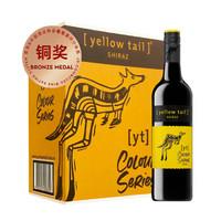 黄尾袋鼠(Yellow Tail)缤纷系列 西拉红葡萄酒 750ml*6瓶 整箱装 澳大利亚进口