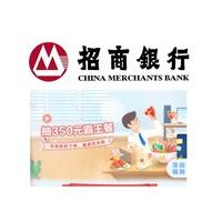 移动专享 : 招商银行 X 饿了么 抽取周卡和红包