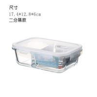 普业 长方形带气孔 两分隔玻璃饭盒 620ML