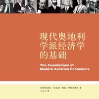 现代奥地利学派经济学的基础,多兰,王文玉,浙江大学出版社9787308059039正版现货直发