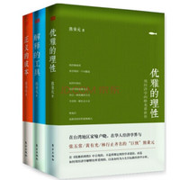 熊秉元【套装3册】正义的成本+优雅的理性+解释的工具:生活中的经济学原理