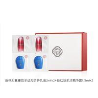 SHISEIDO 资生堂 新艳阳防护乳2ml*2+新红妍肌活精华1.5ml*2