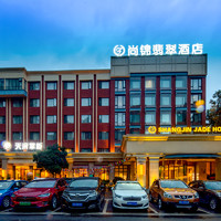 成都尚锦翡翠酒店 翡翠精品大床房/商务大床房2晚(含早餐)可拆分